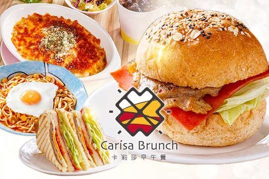 只要69元起,即可享有【Carisa Brunch卡莉莎早午餐(林口公園店)】A.小資獨享餐 / B.甜蜜雙人早午饗食餐 / C.幸福獨享餐