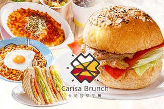 用媽媽的愛心做安心美味的餐點!【Carisa Brunch卡莉莎早午餐(林口公園店)】使用手工吐司、漢堡,提供豐富多樣的美味餐點,給你一天的好心情和滿滿活力!