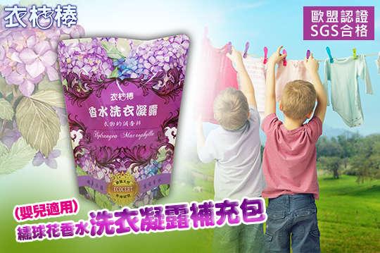 每包只要84元起,即可享有【衣桔棒】歐盟認證SGS合格繡球花香水洗衣凝露(嬰兒適用)補充包〈6包/9包/12包〉