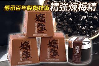 每瓶只要520元起,即可享有【信義鄉農會】傳承百年製梅技術-精強煉梅精〈一瓶/二瓶/四瓶〉