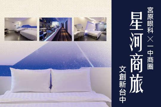 台中-星河商旅 - 169588