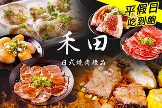 只要448元起,即可享有【禾田 日式燒肉燉品】A.平日單人吃到飽 / B.假日四人吃到飽