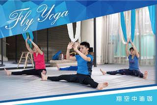 只要199元,即可享有【Fly Yoga 翔空中瑜珈】空中瑜珈體驗課程一堂〈課程名稱:漂浮療癒一堂〉