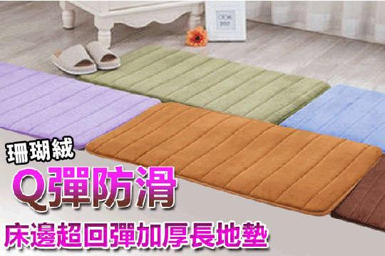 每入只要269元起,即可享有珊瑚絨慢回彈床邊長條記憶地毯〈任選1入/2入/4入/8入/16入,顏色可選:紫/綠/卡其/咖啡/藍〉