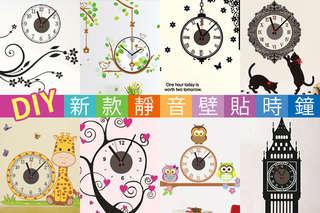 簡單就能轉換居家氛圍~【DIY新款靜音壁貼時鐘】既是壁貼也是時鐘,而且好貼好撕,色彩飽和度極高,繽紛又特別,還有多樣化款式任麻吉挑選喔!