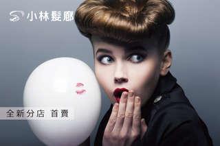 廣受歡迎的連鎖美髮店!【小林髮廊】著重於技術的傳承與流行美學的創造研發,給你最時尚的造型美髮,髮質柔順閃耀光澤,吸睛度百分百!