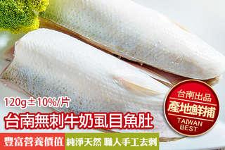 每片只要82元起,即可享有台南無刺牛奶虱目魚肚〈5片/10片/15片/30片〉