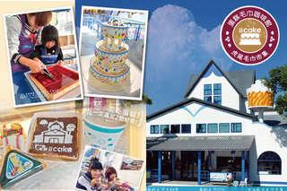 春節、平假日皆可使用!【iicake雲林蛋糕毛巾咖啡館】地中海風格建築的小城堡,適合親子共遊、一同動手 DIY,享受另類的甜蜜之旅!