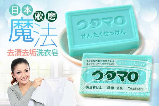 每入只要65元起,即可享有日本【歌磨】去漬去垢魔法家事洗衣皂〈2入/4入/6入/8入/12入/16入〉