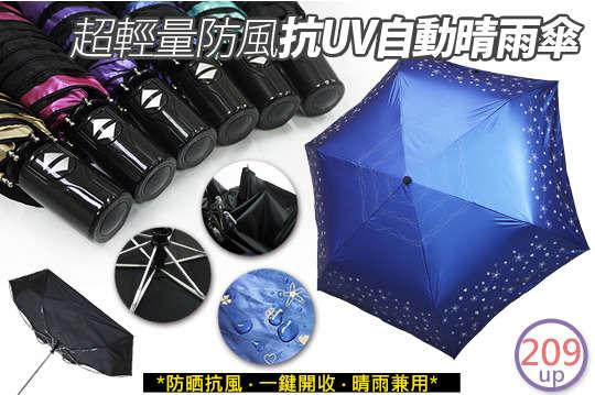 每入只要209元起,即可享有超輕量防風抗UV自動晴雨傘〈1入/2入/4入/8入/16入,顏色可選:寶藍/鐵灰/桃紅/亮金/亮紫/亮藍〉