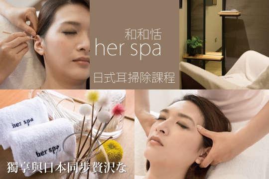 只要990元起,即可享有【her spa和和恬】獨享與日本同步贅沢なA.日式耳掃除課程60分(手技約30分) / B.日式耳掃除進階課程90分(手技約60分)