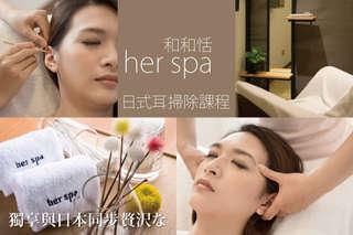 【her spa和和恬】採用日本淨耳技術,不論男女皆適合!輕巧放鬆耳朵周圍的壓力,並藉由溫熱耳部使能量自然流動,重啟身心的美麗能量~