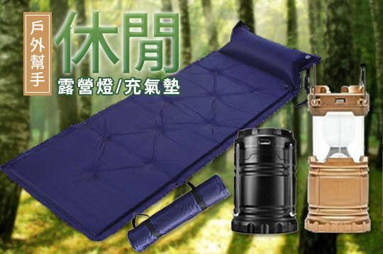 只要189元起,即可享有充電式太陽能露營燈/帶枕自動高回彈充氣墊等組合