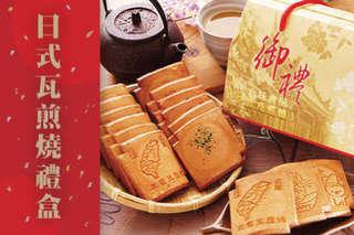每盒只要78元起,即可享有【上合味】日式瓦煎燒禮盒〈任選1盒/10盒/16盒,口味可選:原味/海苔/蜂蜜〉