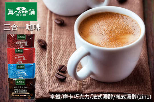 每包只要4元起,即可享有【真鍋】三合一咖啡〈任選10包/50包/100包/200包/300包,口味可選:拿鐵/摩卡巧克力/義式濃醇(2in1)/法式濃醇〉