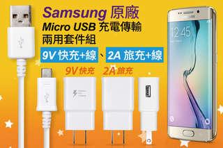 只要309元起,即可享有【SAMSUNG】三星原廠(旅充頭2A+Micro USB傳輸充電線)/三星原廠Micro USB充電傳輸兩用9V快充套件組〈一組/二組/三組/四組〉