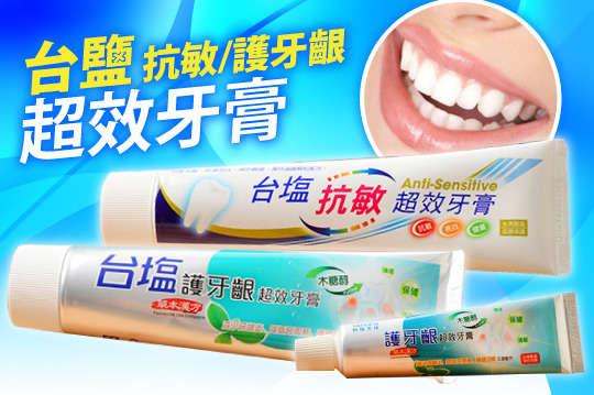 每入只要89元起(免運費),即可享有【台鹽】抗敏超效牙膏/護牙齦超效牙膏〈任選4入/8入/12入〉每入加贈護牙齦超效牙膏1入