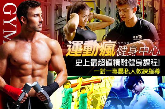 只要499元起,即可享有【運動瘋健身中心】A.一對一專業教練健身課程二堂 / B.一對一專業教練健身課程六堂