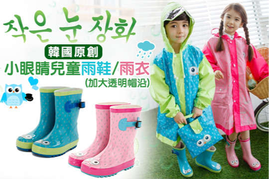 每入只要334元起,即可享有韓國原創兒童雨鞋/雨衣〈任選一入/二入/四入/六入,款式/顏色可選:貓頭鷹(玫紅色/綠色)/機器人(粉色/黃色/綠色),尺寸可選:S/M/L〉