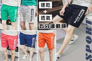 """衣物的唯一""""速""""求!!【速乾透氣加大五分運動褲】棉質面料柔軟舒適、透氣、吸汗防潮,簡約有型、休閒大方又百搭的設計,可充分展現出您的男性魅力!"""