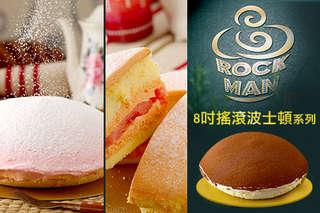 擔心蛋糕熱量過高嗎?Don't worry!【搖滾超人烘焙坊】採減糖製作,嚴選高級食材、新鮮水果、手工內餡,快來一同進入 ROCK MAN 的蛋糕世界!