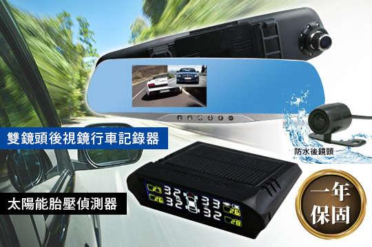 只要1620元起(免運費),即可享有【行走天下】雙鏡頭後視鏡行車記錄器/8G記憶卡/【行車王】太陽能胎壓偵測器等組合