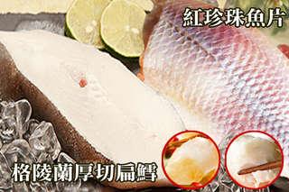 每片只要89元起,即可享有格陵蘭厚切扁鱈(北大西洋大比目魚)/紅珍珠魚片〈任選5片/10片/15片/20片〉