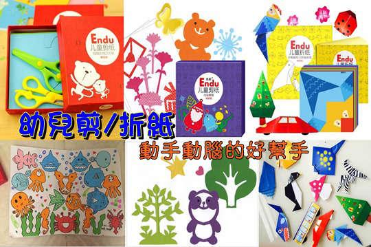 每入只要238元起,即可享有【Endu】兒童DIY創作剪紙系列〈任選一入/二入/四入/八入,款式可選:剪紙紅盒/剪紙紫盒/摺紙黃盒〉