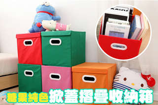 每入只要129元起,即可享有可疊加糖果純色提把掀蓋摺疊儲物收納箱〈任選1入/2入/4入/8入/10入/12入/15入,顏色可選:紅/綠/藍/橘/粉〉