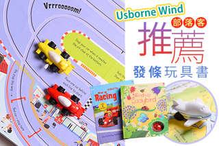 【部落客推薦Usborne Wind發條玩具書】手腦並用,啟迪孩子創意思考,發揮無限想像力,書本內容豐富,提早啟動孩子多元學習!
