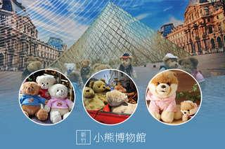假日不加價!【新竹-小熊博物館】擁有超過2000隻世界各國小熊,打造屬於小熊的夢幻天堂!快跟著小熊一起進入歡樂驚奇的冒險之旅吧!