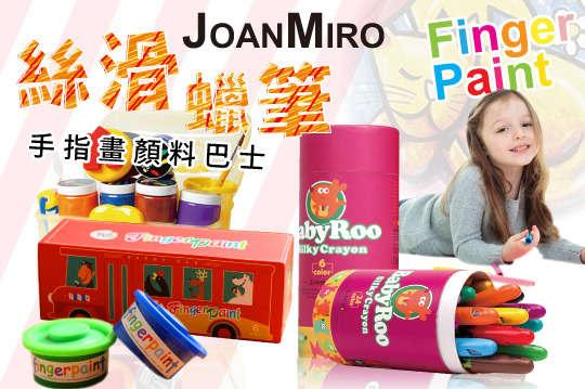 只要160元起(含運費),即可享有【西班牙 JoanMiro】兒童絲滑蠟筆/巴士手指畫顏料/手指畫百寶箱等組合