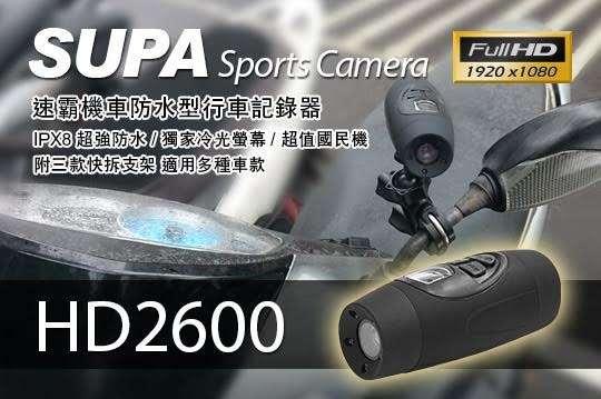 只要1670元起,即可享有【速霸】HD2600防水等級IPX8 Full HD 1080P機車防水型行車記錄器/16G記憶卡等組合