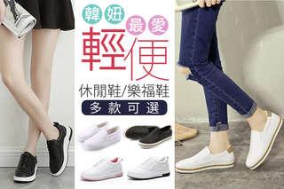 每雙只要399元起,即可享有韓系女款輕便休閒鞋/樂福鞋〈任選一雙/二雙/三雙/四雙/六雙/八雙/十雙,款式/顏色可選:厚底休閒鞋(黑色/白色)/韓系樂福鞋(黑色/白色)/韓系鞋帶款(黑色/白色/白x粉色),尺寸可選:35/36/37/38/39/40〉