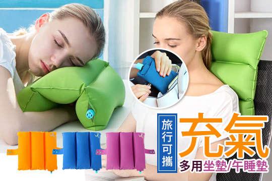 每入只要179元起,即可享有多功能旅行可攜式魔術充氣枕坐墊午睡墊〈任選1入/2入/4入/6入/8入/10入/12入,顏色可選:綠/橘/藍/玫〉