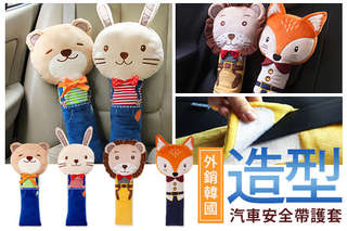 【外銷韓國汽車安全帶護套】可愛動物給孩子最安心的保護,出門玩再也不抗拒繫安全帶囉~