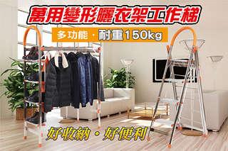 每入只要1699元起,即可享有好收納耐重150kg萬用變形曬衣架工作梯〈一入/二入〉