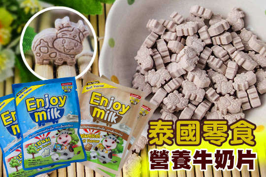 每包只要15元起(含運費),即可享有泰國零食Enjoy milk營養牛奶片〈任選6包/10包/20包/40包/60包/80包,口味可選:原味/巧克力麥芽〉