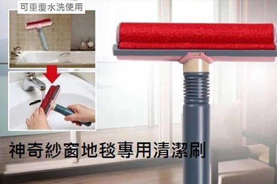 每入只要99元起,即可享有日本熱銷神奇紗窗地毯專用清潔刷〈1入/2入/4入/6入/8入/12入〉