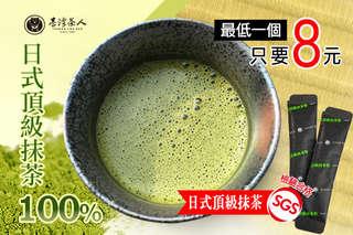 喝茶就要選好茶~【台灣茶人日式頂級抹茶粉隨身包/嚴選玄米抹茶粉隨身包】以在地的好品質,打造最優質的茶飲!