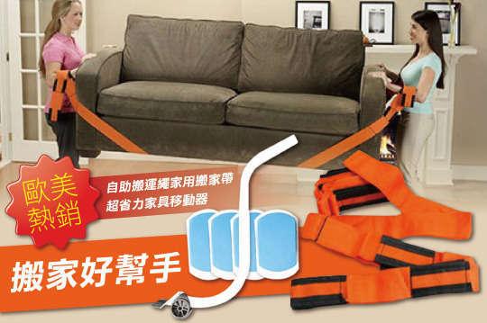 只要159元起,即可享有歐美熱銷-自助搬運繩家用搬家帶/超省力家具移動器等組合