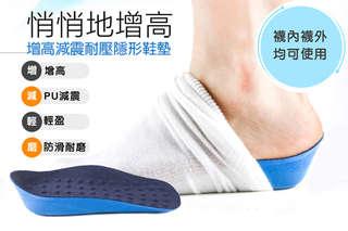 每雙只要89元起,即可享有襪內增高減震耐壓隱形鞋墊〈1雙/2雙/4雙/8雙/16雙,尺碼可選:大/小〉