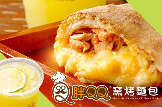 只要58元起,即可享有【胖QQ窯烤麵包】A.QQ獨享 / B.牽絲獨享