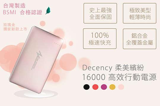 每入只要529元起(免運費),即可享有台灣製BSMI認證Decency Mine-16000mAh雙孔輸出鋁合金行動電源〈任選一入/二入/四入,顏色可選:玫瑰金/騎士黑/迷戀紫/火躍紅/香檳金〉