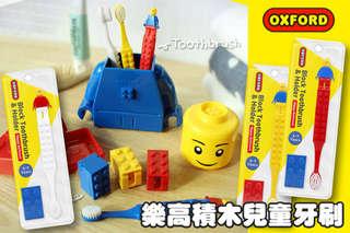 韓國【OXFORD-樂高積木兒童牙刷】結合遊戲與生活,不只牙刷連刷頭蓋都是積木造型,有趣又可愛,讓孩子愛上刷牙!