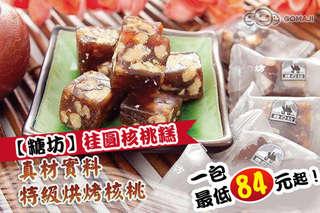 一甲子製糖工藝傳承!【糖坊-桂圓核桃糕/南棗核桃糕】南棗、桂圓、核桃與麥芽糖完美結合,健康養生好涮嘴!