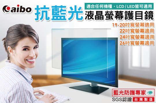 只要559元起,即可享有【aibo】藍光防護專家抗藍光液晶螢幕護目鏡一入,尺寸可選:(19~20吋)/22吋/24吋/26吋