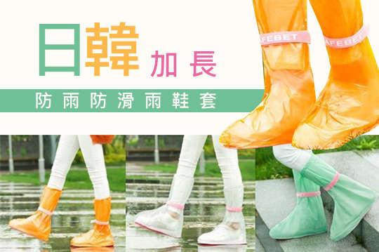 每雙只要75元起,即可享有日韓加長防雨防滑雨鞋套〈1雙/2雙/4雙/8雙/16雙,顏色可選:透明/綠/橘/藍,尺寸可選:小號/中號/大號〉