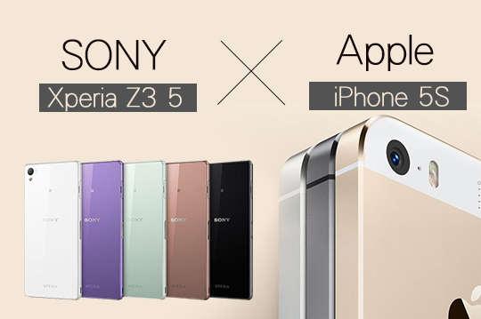 只要6999元起,即可享有【SONY】Xperia Z3 5.2吋防水智慧手機(福利品)/【Apple】iPhone 5S 16GB智慧型手機(福利品)〈一入,Z3顏色可選:白/黑,5S顏色可選:灰/金〉
