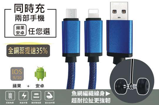 每入只要78元起,即可享有Apple Lightning & Android Micro USB雙頭魚網尼龍充電線(1.2M)〈1入/2入/4入/8入/16入/32入/48入/64入,顏色可選:黑/藍/紅〉